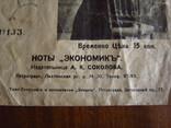 """Ноты """"Экономикъ"""" Романс, фото №6"""