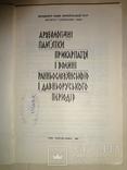 Археология Прикарпатья и Волыни с картами раскопок 700 тираж photo 2