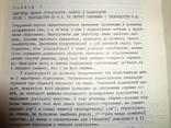 Археология Прикарпатья и Волыни с картами раскопок 700 тираж photo 3