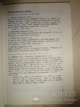 Археология Прикарпатья и Волыни с картами раскопок 700 тираж photo 4