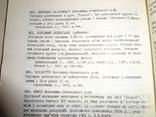 Археология Прикарпатья и Волыни с картами раскопок 700 тираж photo 5