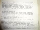 Археология Прикарпатья и Волыни с картами раскопок 700 тираж photo 6