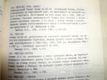 Археология Прикарпатья и Волыни с картами раскопок 700 тираж photo 9