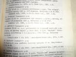 Археология Прикарпатья и Волыни с картами раскопок 700 тираж photo 10