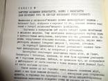 Археология Прикарпатья и Волыни с картами раскопок 700 тираж photo 11