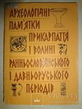 Археология Прикарпатья и Волыни с картами раскопок 700 тираж photo 12