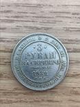 3 Рубли платина 1832