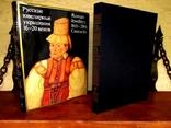 Русские ювелирные украшения XVI-XX веков. Подарочный альбом-каталог