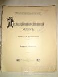 1911 Древне-церковно словянский язык Харьков, фото №2