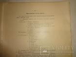 1911 Древне-церковно словянский язык Харьков, фото №4