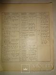 1911 Древне-церковно словянский язык Харьков, фото №9