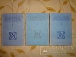 Енциклопедія Українознавства 3-тома, фото №3
