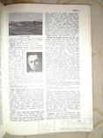 Енциклопедія Українознавства 3-тома, фото №5