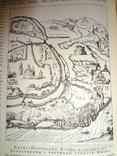 Енциклопедія Українознавства 3-тома, фото №7