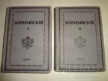 1914 Подарочное издание Боратынский, фото №2