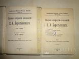 1914 Подарочное издание Боратынский, фото №3