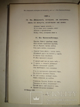 1914 Подарочное издание Боратынский, фото №6