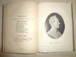 1914 Подарочное издание Боратынский, фото №8