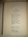 1914 Подарочное издание Боратынский, фото №12