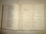 1914 Подарочное издание Боратынский, фото №13