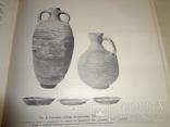 1963 Античный Город Археология всего 2000 тираж photo 4