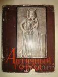1963 Античный Город Археология всего 2000 тираж photo 8
