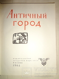 1963 Античный Город Археология всего 2000 тираж photo 9