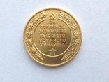 Медаль За отличное окончание высшего военного училища. Высшее военно-инженерное училище. photo 2
