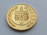 Медаль За отличное окончание высшего военного училища. Высшее военно-инженерное училище. photo 4