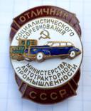 Отличник министерства автотракторной промышленности СССР