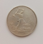Монета, серебро, полтинник