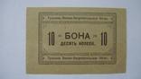 ТУЛЬСКОЕ ВОЕННО-ПОТРЕБИТЕЛЬСКОЕ ОБ-ВО 10 КОП.1922 photo 1