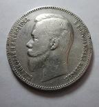 Рубль 1903 photo 5