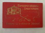 Панорама Обороны Севастополя Открытки до 1917 года photo 2