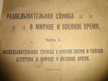 1922 Разведка и Тайная Агентура Шпионаж РККА photo 1