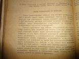 1922 Разведка и Тайная Агентура Шпионаж РККА photo 3
