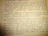 1922 Разведка и Тайная Агентура Шпионаж РККА photo 5