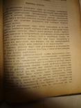 1922 Разведка и Тайная Агентура Шпионаж РККА photo 6