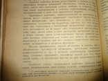 1922 Разведка и Тайная Агентура Шпионаж РККА photo 7