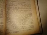 1922 Разведка и Тайная Агентура Шпионаж РККА photo 8