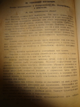 1922 Разведка и Тайная Агентура Шпионаж РККА photo 9