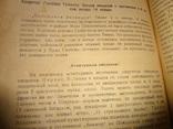 1922 Разведка и Тайная Агентура Шпионаж РККА photo 10