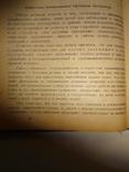 1922 Разведка и Тайная Агентура Шпионаж РККА photo 12