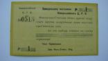 НОВОРОССИЙСК ЦРК 1 РУБ.1922 photo 1