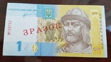 1 гривна 2011 год Зразок Арбузов (повторно в связи с не выкупом)