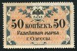 50копеек 1917года г.Одесса photo 1