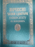 Почесні члени і доктори Університету Святого Володимира. Подарункове видання