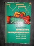 Домашнее консервирование и хранение пищевых продуктов.1974 год., фото №2