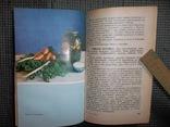 Домашнее консервирование и хранение пищевых продуктов.1974 год., фото №5