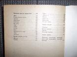 Домашнее консервирование и хранение пищевых продуктов.1974 год., фото №10